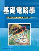 基礎電路學-cover