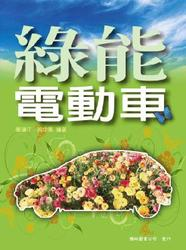 綠能電動車-cover