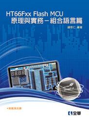 HT66Fxx Flash MCU 原理與實務─組合語言篇-cover