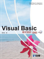 Visual Basic 程式設計, 2/e-cover