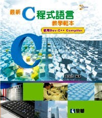 最新 C 程式語言教學範本, 5/e-cover
