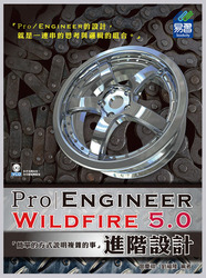Pro/Engineer Wildfire 5.0 進階設計-cover