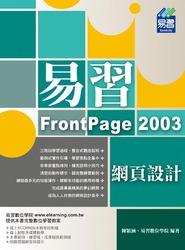 易習 FrontPage 2003 網頁設計-cover