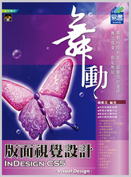 舞動 Indesign CS5 版面視覺設計-cover