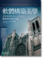軟體構築美學:當專案團隊遇上失控程式,最真實的解決方案 (Brownfield Application Development in .Net)-cover