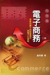 電子商務:長尾效應下的經營模式與電子化策略, 2/e-cover