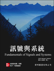 訊號與系統 (Fundamentals of Signals & Systems)-cover