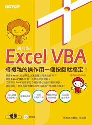 跟我學 Excel VBA ─將複雜的操作用一個按鍵就搞定-cover