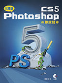 大躍進 Photoshop CS5 的即效見本-cover