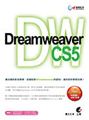 達標!Dreamweaver CS5-cover