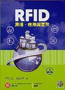 RFID 原理、應用與實務-cover