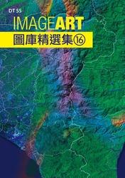 ImageART 圖庫精選集 (16)-cover