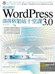 站長親授!WordPress 3.0 部落格架站十堂課-cover