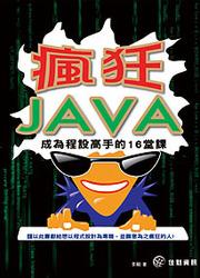瘋狂 Java:成為程設高手的 16 堂課-cover