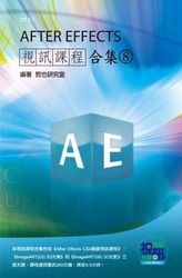 After Effects 視訊課程合集 (8)-cover