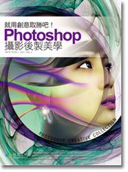 就用創意取勝吧!Photoshop 攝影後製美學 (PHOTOSHOP CREATIVE COLLECTION)-cover