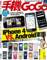 手機 GoGo NO.82-cover