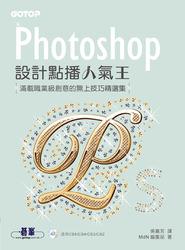Photoshop 設計點播人氣王─滿載職業級創意的無上技巧精選集-cover