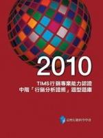 2010 TIMS 行銷專業能力認證-中階「行銷分析證照」題型題庫-cover