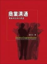 商業溝通-專業與效率的表達-cover