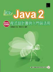 最新 Java 2 程式設計實例入門與活用 (超值增訂第四版)-cover