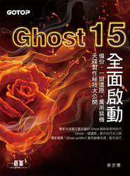 Ghost 15 全面啟動:備份、一鍵還原、萬用裝機天碟製作秘技大公開