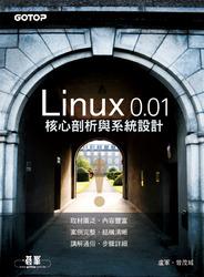 Linux 0.01 核心剖析與系統設計-cover