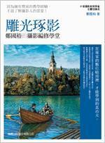 雕光琢影─鄭國裕的攝影編修學堂-cover