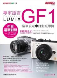 專家證言 Panasonic LUMIX GF1 功能解析‧選單操作-cover