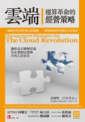 雲端運算革命的經營策略 (Management Strategies for the Cloud Revolution)-cover