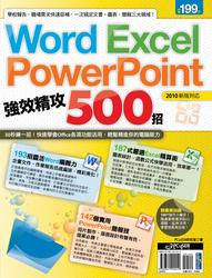 Word Excel PowerPoint 強效精攻 500 招-cover