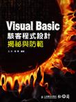Visual Basic 駭客程式設計揭祕與防範-cover