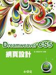輕鬆學 Dreamweaver CS5 網頁設計-cover