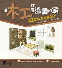 用木工打造溫馨的家─ 32 款木工家飾 DIY-cover