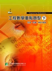 工程數學 (下), 5/e-cover