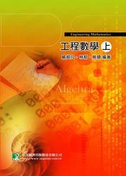 工程數學 (上), 5/e-cover