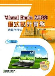 Visual Basic 2008 程式設計實務-cover