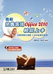 微軟免費雲端 Office 2010 輕鬆上手