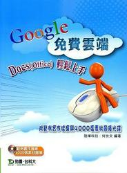 Google免費雲端 Docs(Office) 輕鬆上手 (附範例實作檔案&4000張素材圖庫光碟)-cover