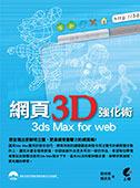 網頁 3D 強化術 3ds Max for web-cover