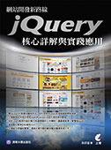 網站開發新路線-jQuery 核心詳解與實踐應用-cover
