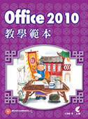 Office 2010 教學範本-cover