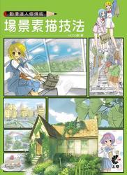 動漫達人修煉術-場景素描技法-cover