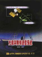 光纖與無線通信系統-cover