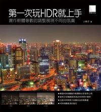 第一次玩 HDR 就上手:實作軟體參數的調整展現不同的氛圍-cover