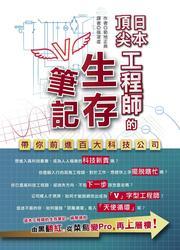 日本頂尖工程師的生存筆記─帶你前進百大科技公司-cover