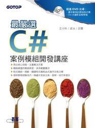 最嚴選!C# 案例模組開發講座-cover