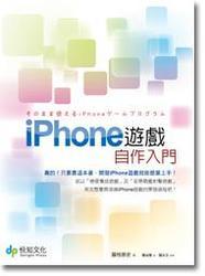 iPhone 遊戲自作入門-cover