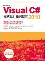 Microsoft Visual C# 2010 程式設計範例教本-cover