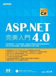 ASP.NET 4.0 完美入門:使用 C#-cover